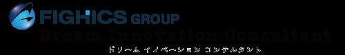 ドリーム イノベーション コンサルタント | 中小企業診断士 福岡